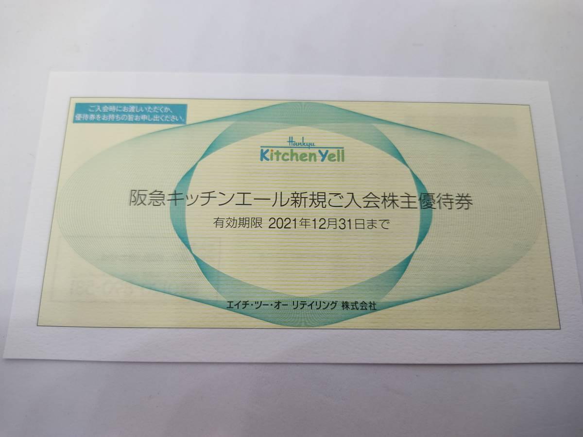 最新 H2Oリテイリング 阪急キッチンエール新規ご入会株主優待券 1-2枚_画像1