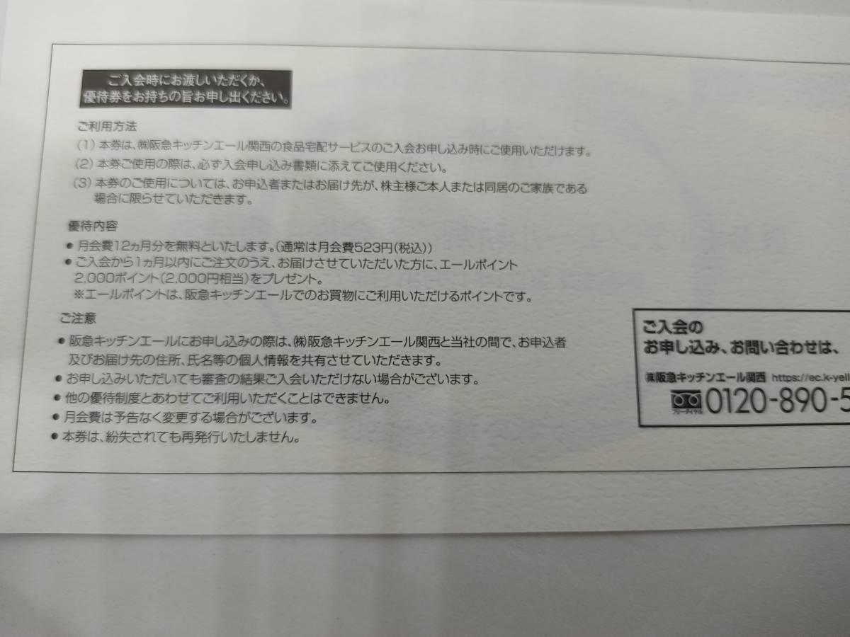 最新 H2Oリテイリング 阪急キッチンエール新規ご入会株主優待券 1-2枚_画像2