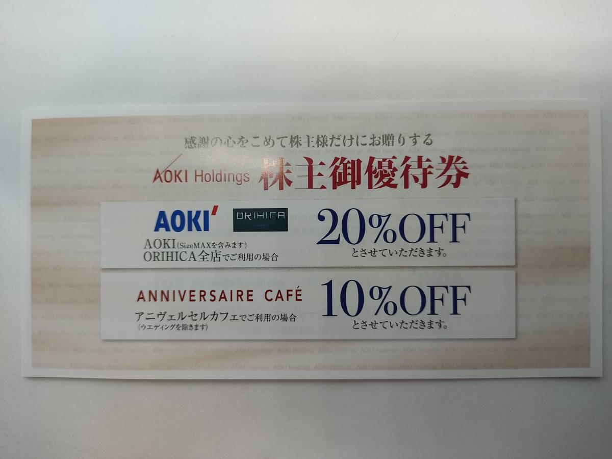 最新 アオキ AOKI 株主優待 20%割引券 1-9枚 / オリヒカ ORIHICA_画像1