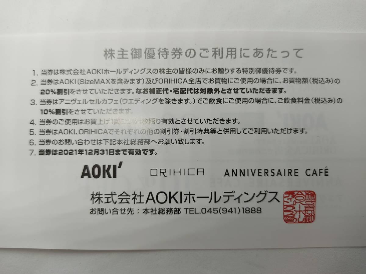 最新 アオキ AOKI 株主優待 20%割引券 1-9枚 / オリヒカ ORIHICA_画像2