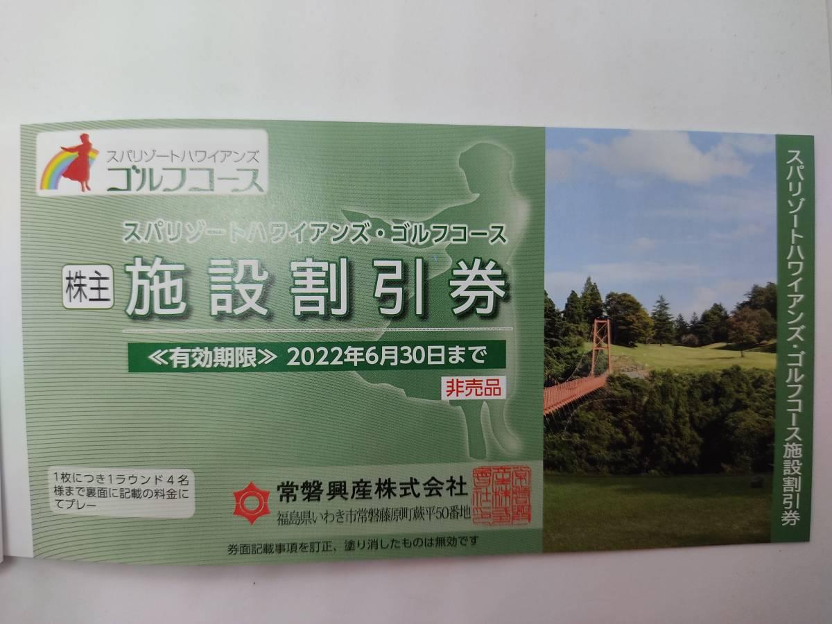 最新 常磐興産 株主優待 ゴルフコース 施設割引券 1-2枚 / スパリゾートハワイアンズ_画像1