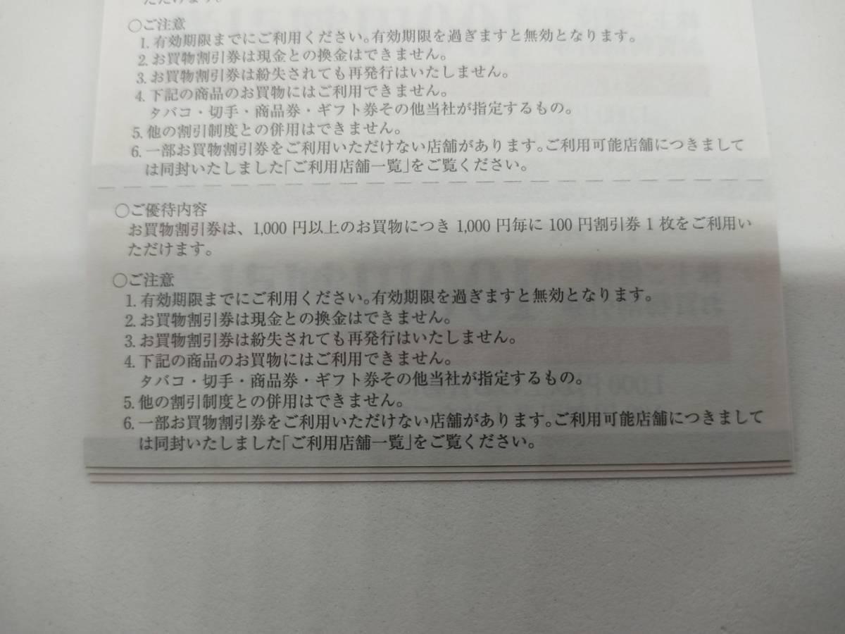 最新 トーホー(toho) 株主優待 お買物割引券 1冊(5000円分) 1-2冊_画像3