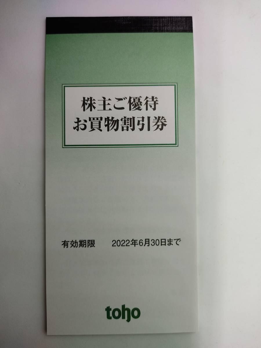 最新 トーホー(toho) 株主優待 お買物割引券 1冊(5000円分) 1-2冊_画像1