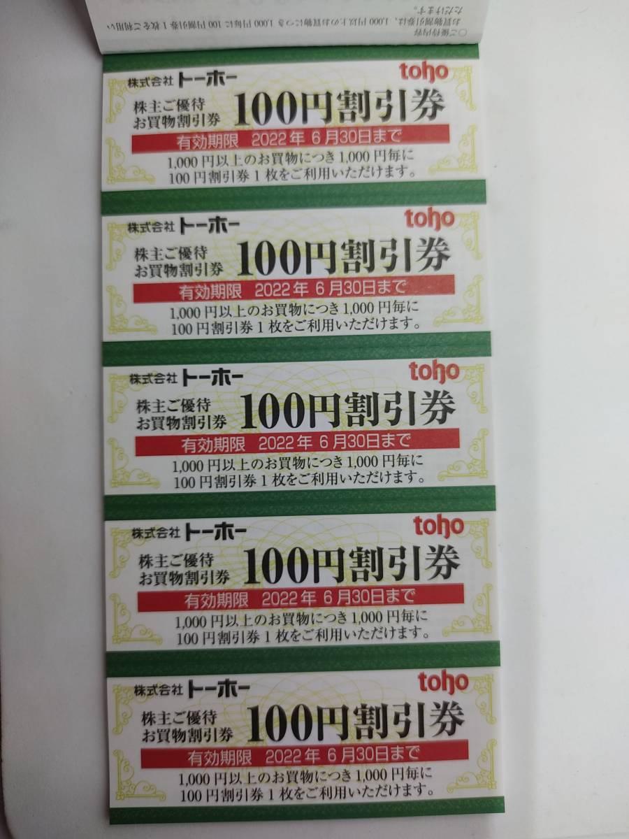 最新 トーホー(toho) 株主優待 お買物割引券 1冊(5000円分) 1-2冊_画像2