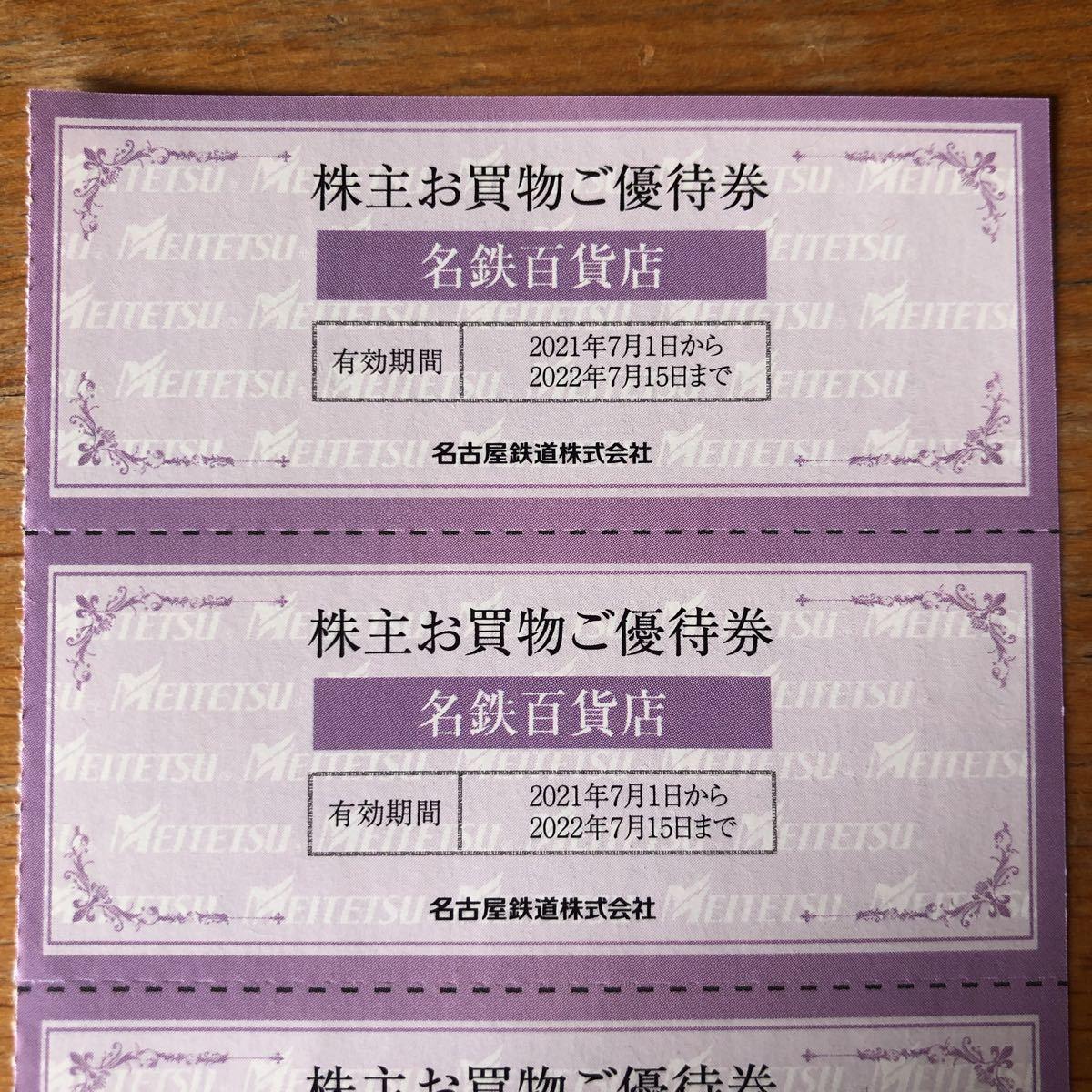 【最新】名鉄百貨店 株主お買物ご優待券 2022.7.15期限 6枚×3シート 18枚_画像2