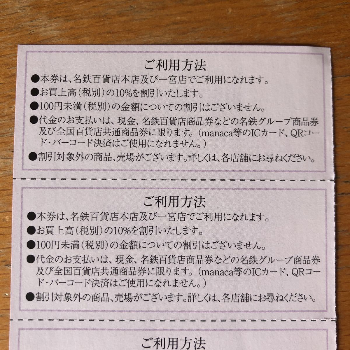 【最新】名鉄百貨店 株主お買物ご優待券 2022.7.15期限 6枚×3シート 18枚_画像3
