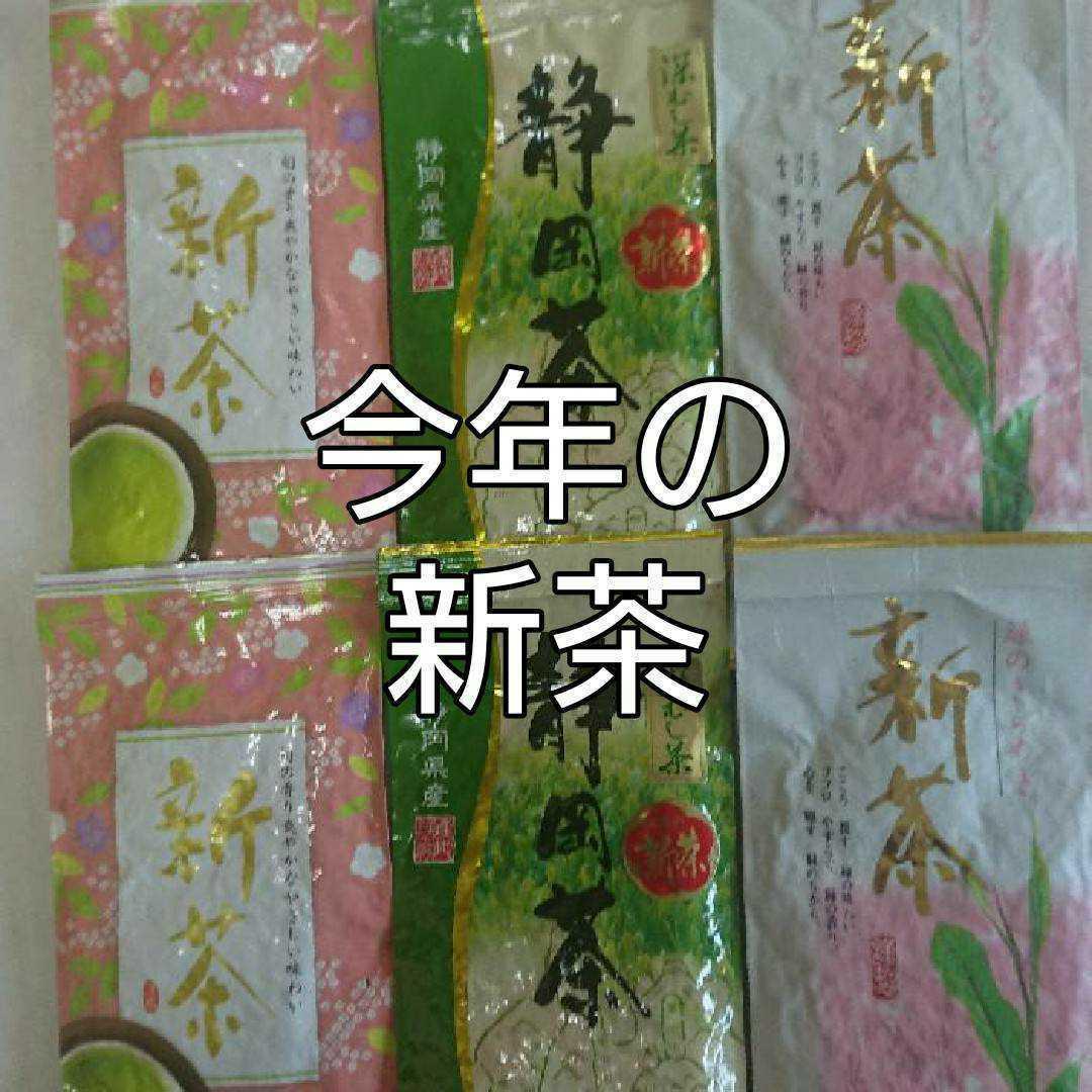 静岡県産 深蒸し茶 飲み比べ100g6袋 健康茶 日本茶 緑茶 静岡茶 お茶 健康茶_画像1