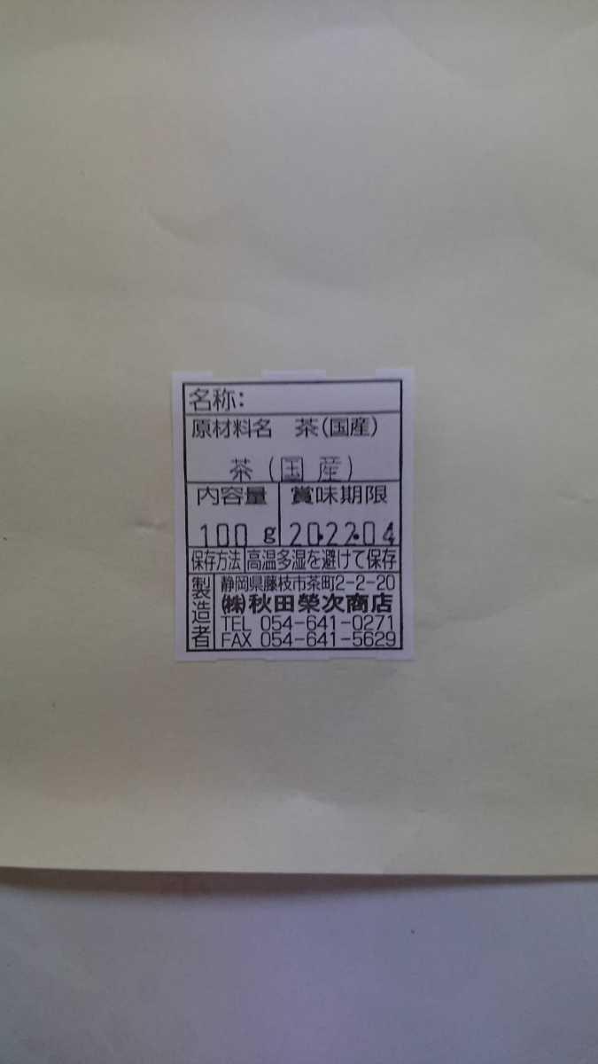 静岡県産 深蒸し茶 飲み比べ100g6袋 健康茶 日本茶 緑茶 静岡茶 お茶 健康茶_画像2