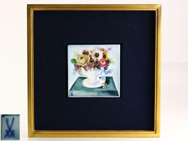 西洋美術 MEISSEN マイセン ハンドペイント 花紋 陶版画 額 E2434_画像1