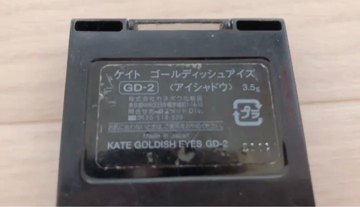 KATE ケイト RMK ゴールディッシュアイズ アイシャドウ ゴールド 2点