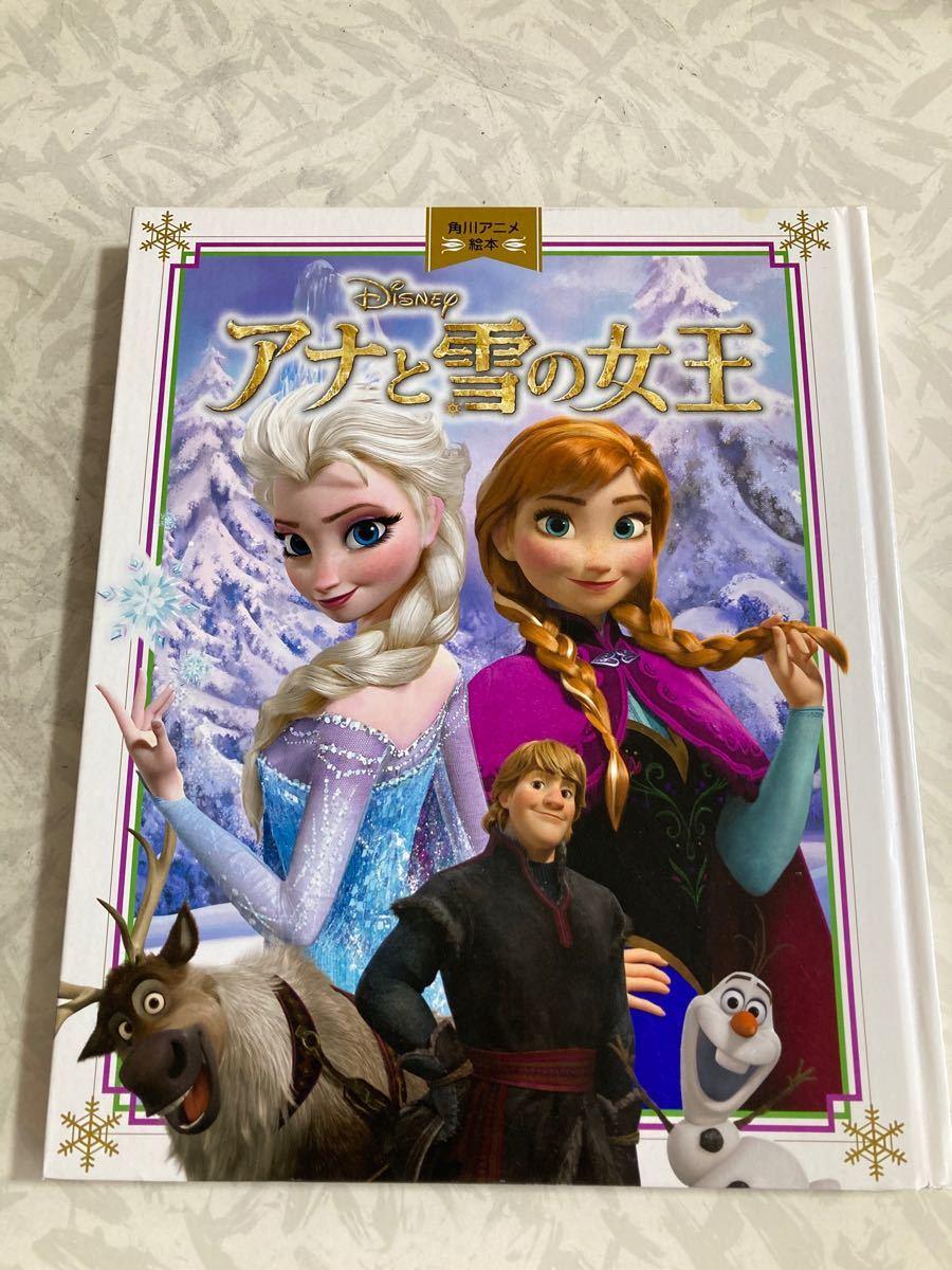 アナと雪の女王 角川アニメ絵本 絵本
