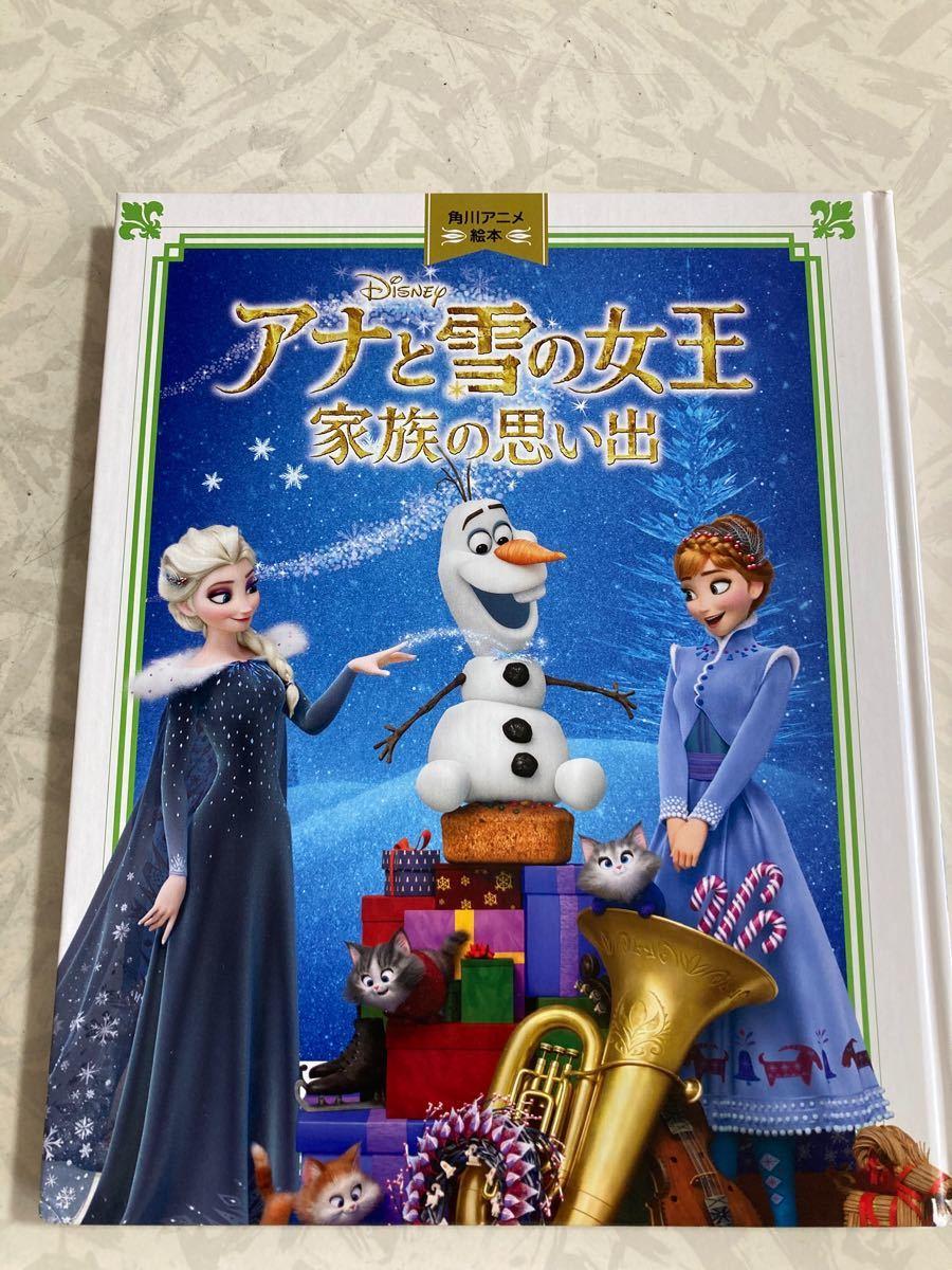 アナと雪の女王 家族の思い出 角川アニメ絵本 絵本 読み聞かせ