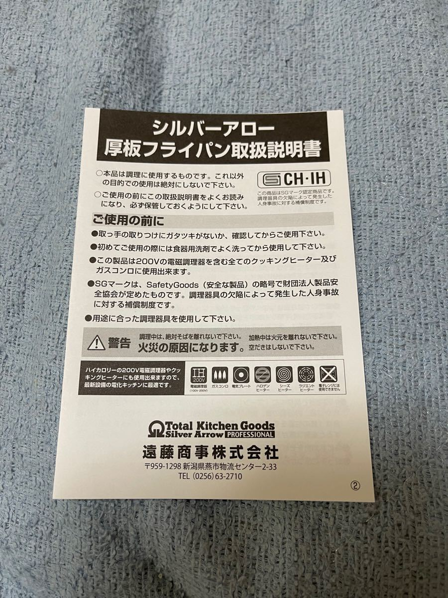 遠藤商事 鉄フライパン 26cm IH対応 鉄 日本製