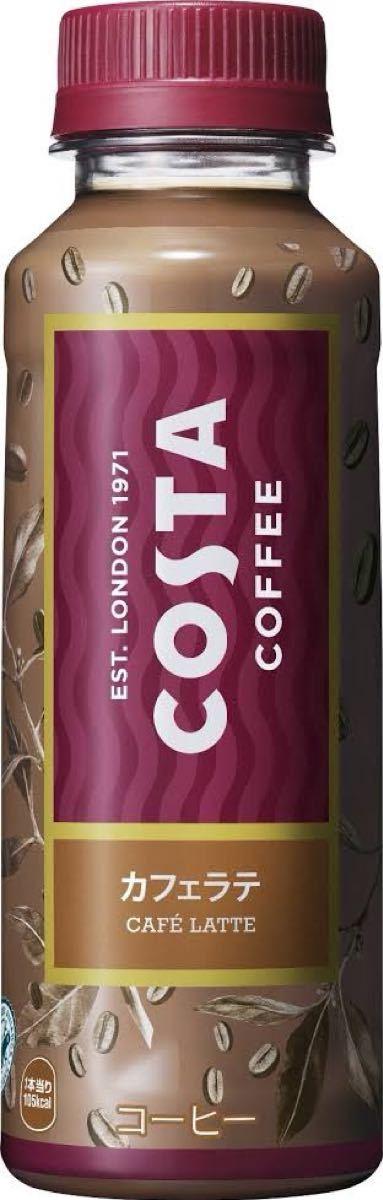costa coffee コスタ コーヒー カフェラテ 5本 本格派プレミアムコーヒー コカ・コーラ 大人気商品 出荷停止 レア