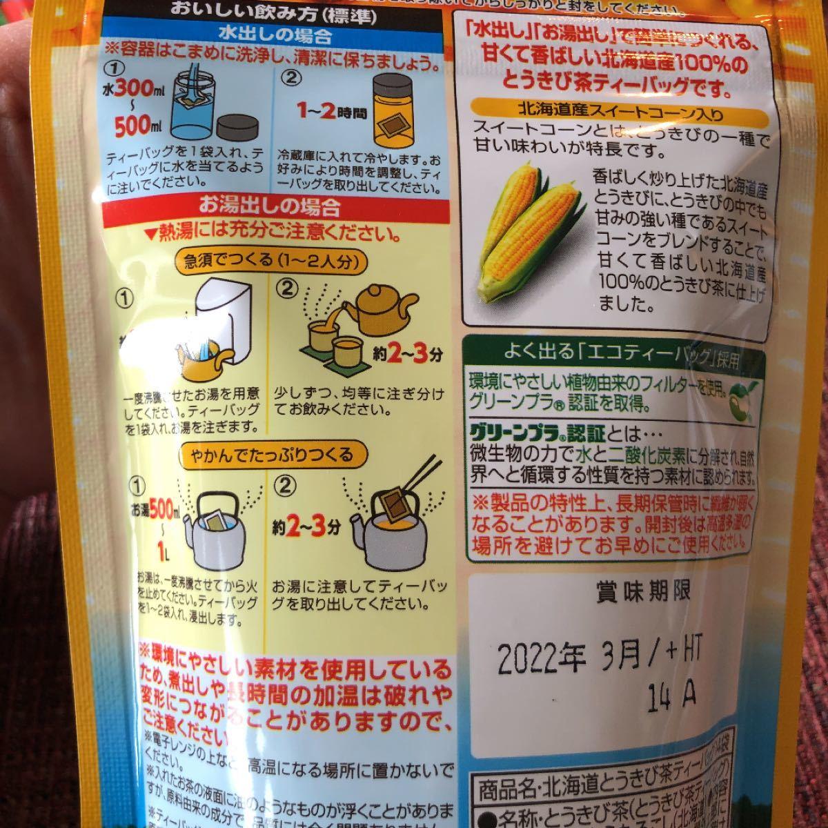 北海道限定 とうきび茶 伊藤園 北海道限定  北海道とうきび茶 ティーバック