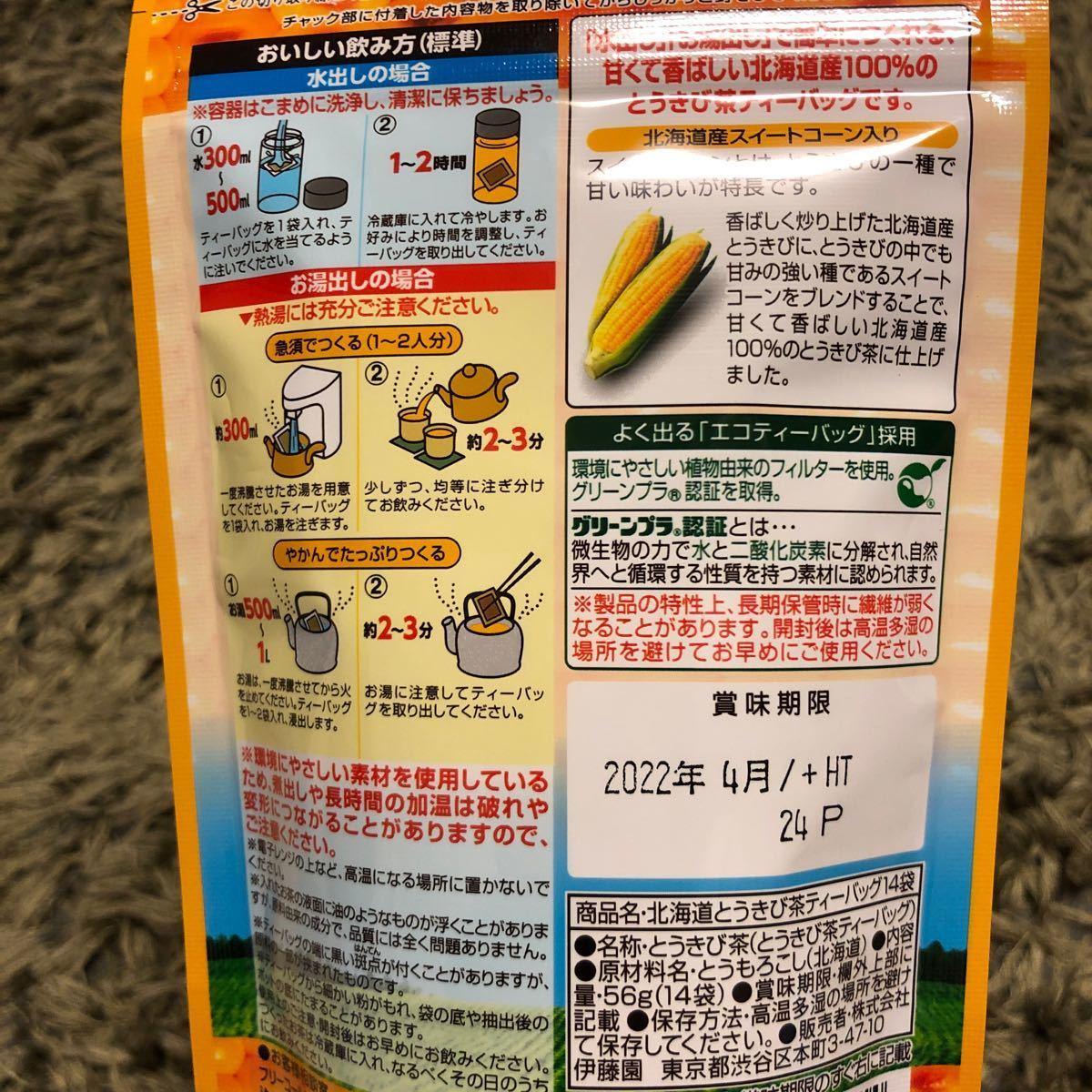 伊藤園 北海道限定  北海道とうきび茶 ティーバック3個セット ノンカフェイン