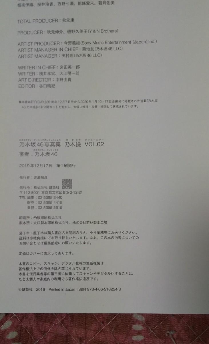 【初版】乃木坂46  乃木撮 vol.02