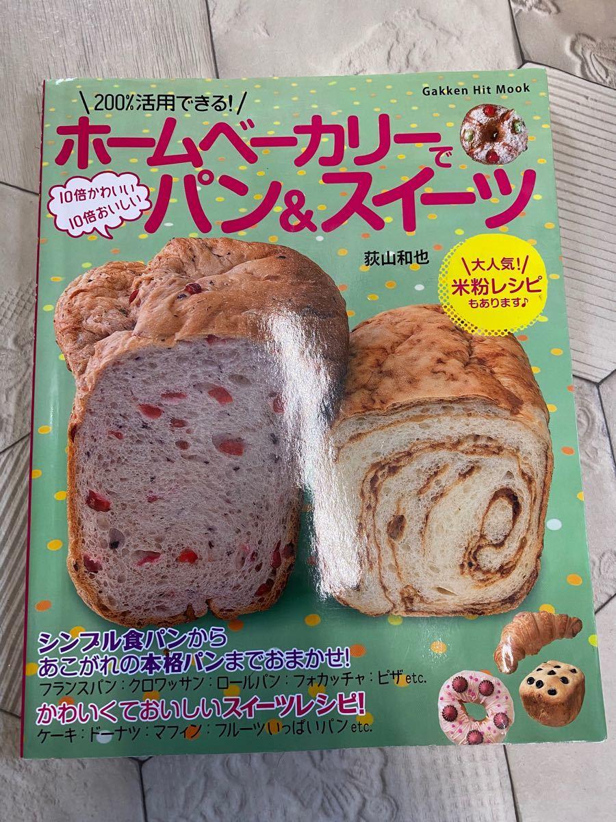 ホームベーカリーで10倍かわいい10倍おいしいパン&スイーツ : シンプル食パンからあこがれのパンまでおまかせ!