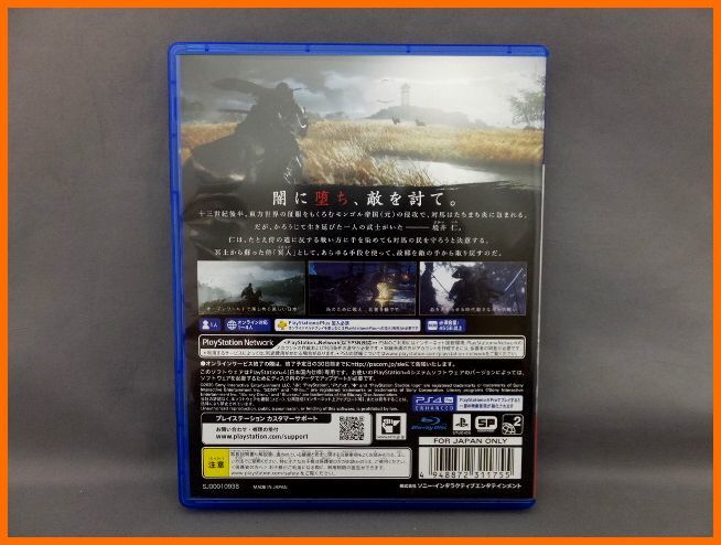 【USED/1円~】 PS4 ソフト GHOST OF TSUSHIMA 送料300円 18歳以上_画像2