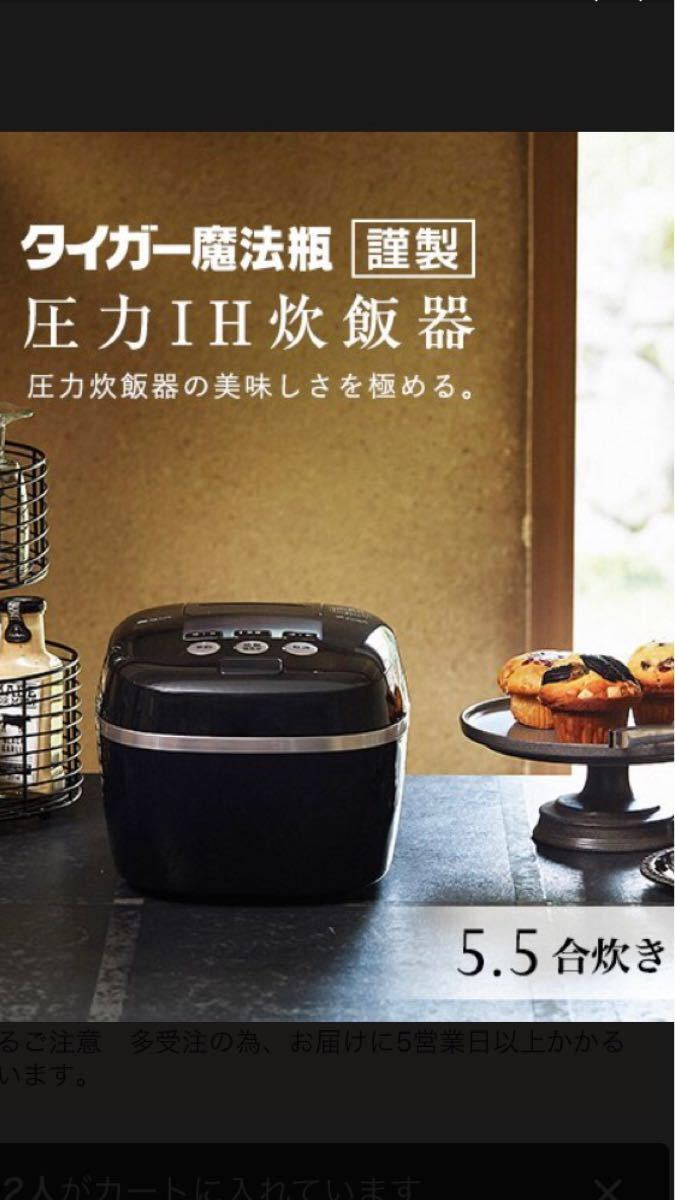 新品未使用タイガー魔法瓶 圧力IH 5.5合JPC-G100(KM)保証書付き 炊飯ジャー
