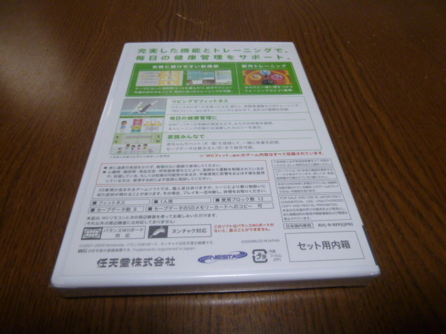 T8【即日配送 送料無料 動作確認済】 Wiiソフト Wiiフィットプラス(未使用品)