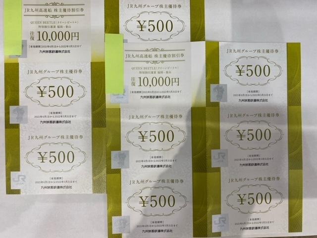 九州旅客鉄道株式会社 JR九州 高速船 株主優待割引券×2枚 JR九州グループ株主優待券500円×10枚 送料無料