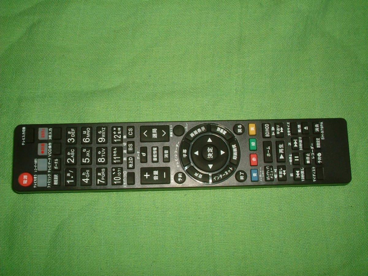<難有り> シャープ BD-H30  HDD/DVD/ブルーレイ/ レコーダー  新品リモコン  B-CASカード付_画像2