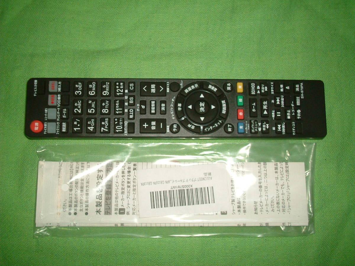 <難有り> シャープ BD-H30  HDD/DVD/ブルーレイ/ レコーダー  新品リモコン  B-CASカード付_画像3