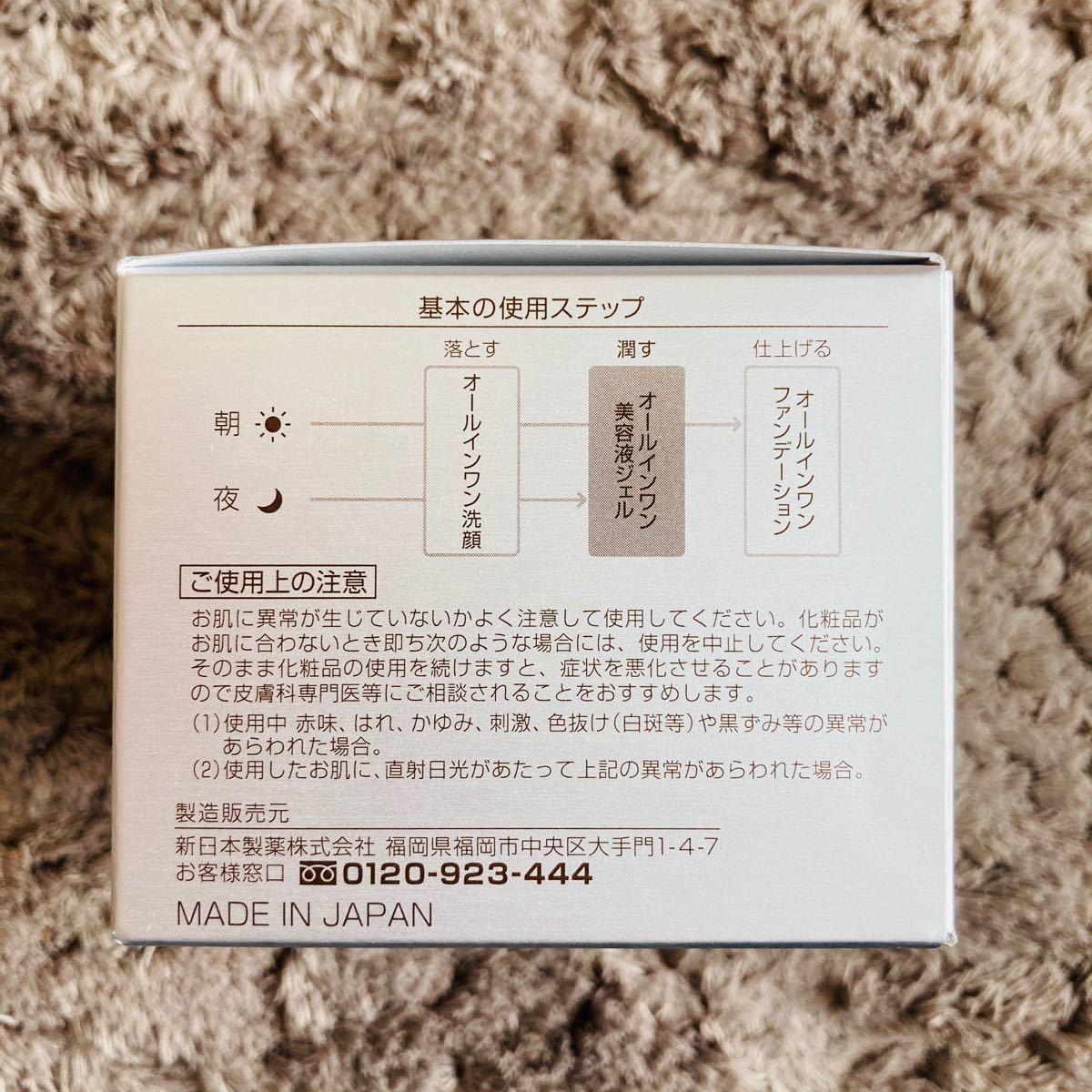 パーフェクトワン 薬用ホワイトニングジェル 75g   2個