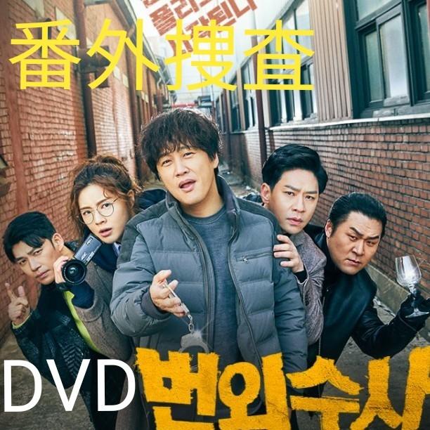 韓国ドラマ DVD 全話 番外捜査 韓国
