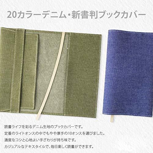 スリップオン(SLIP-ON) ブルー 新書判ブックカバー 20カラーデニム 布製 日本製 SLD-1001 スリップオン_画像3