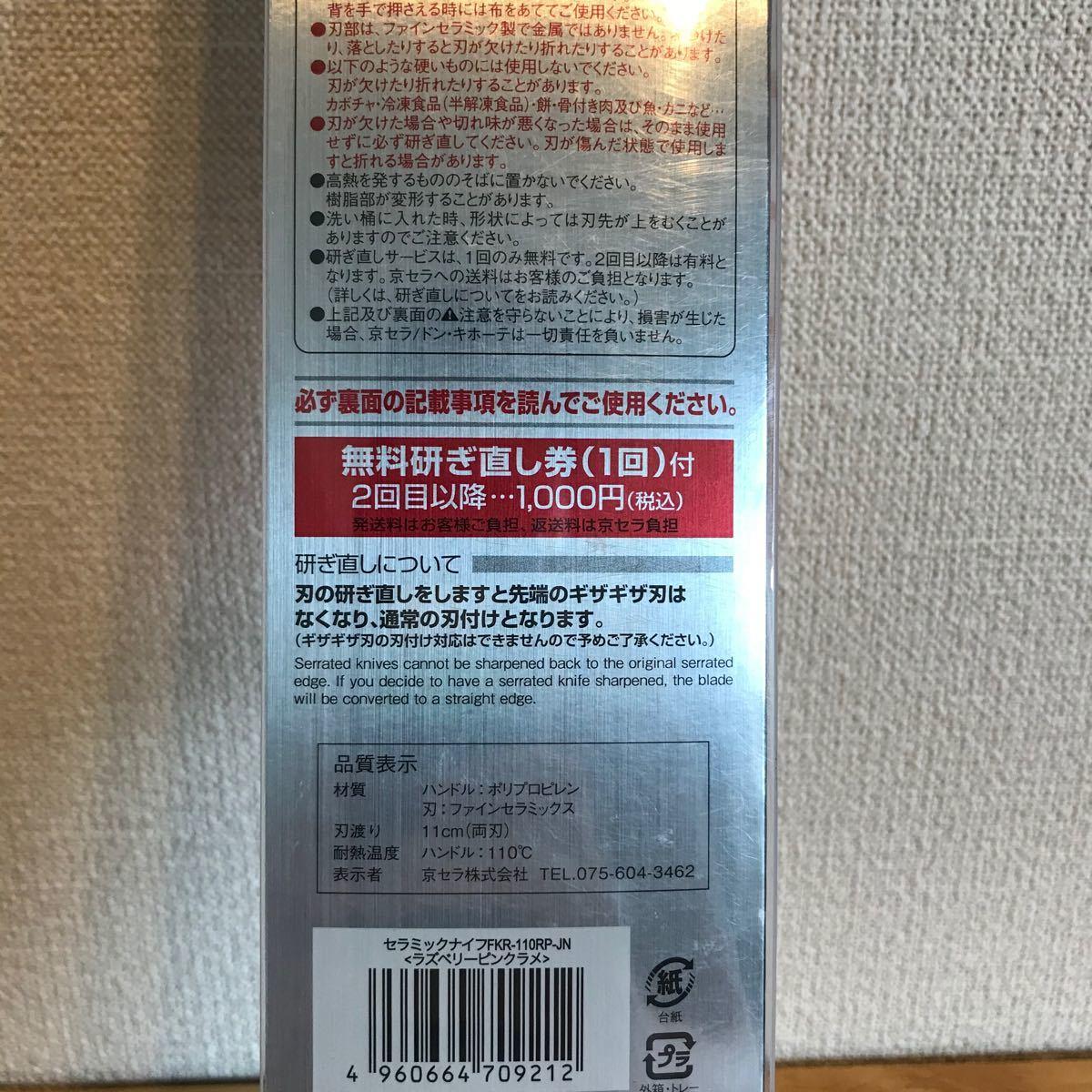 京セラ セラミックナイフ 新品