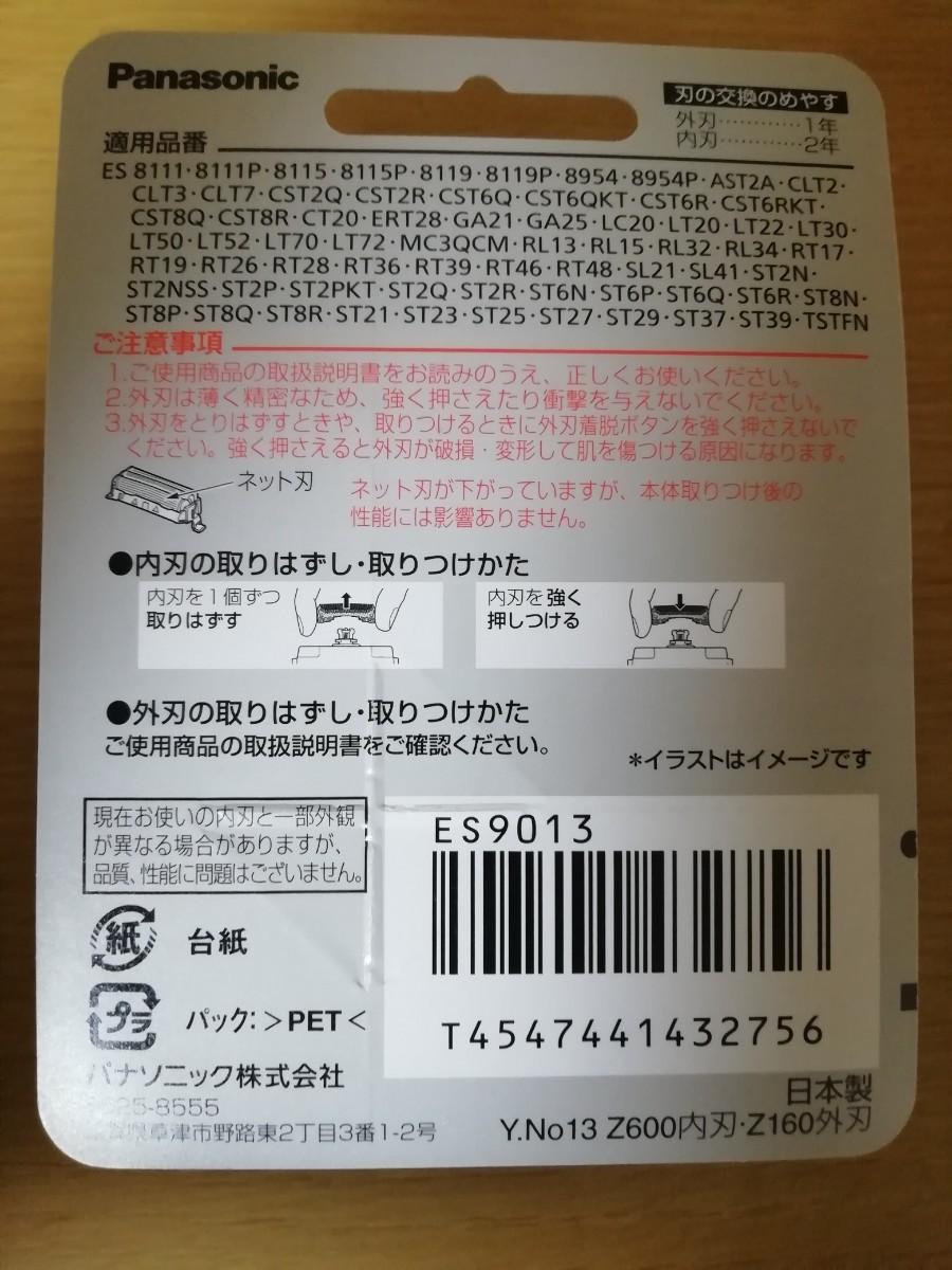 Panasonic  パナソニックシェーバー替刃 ES9013