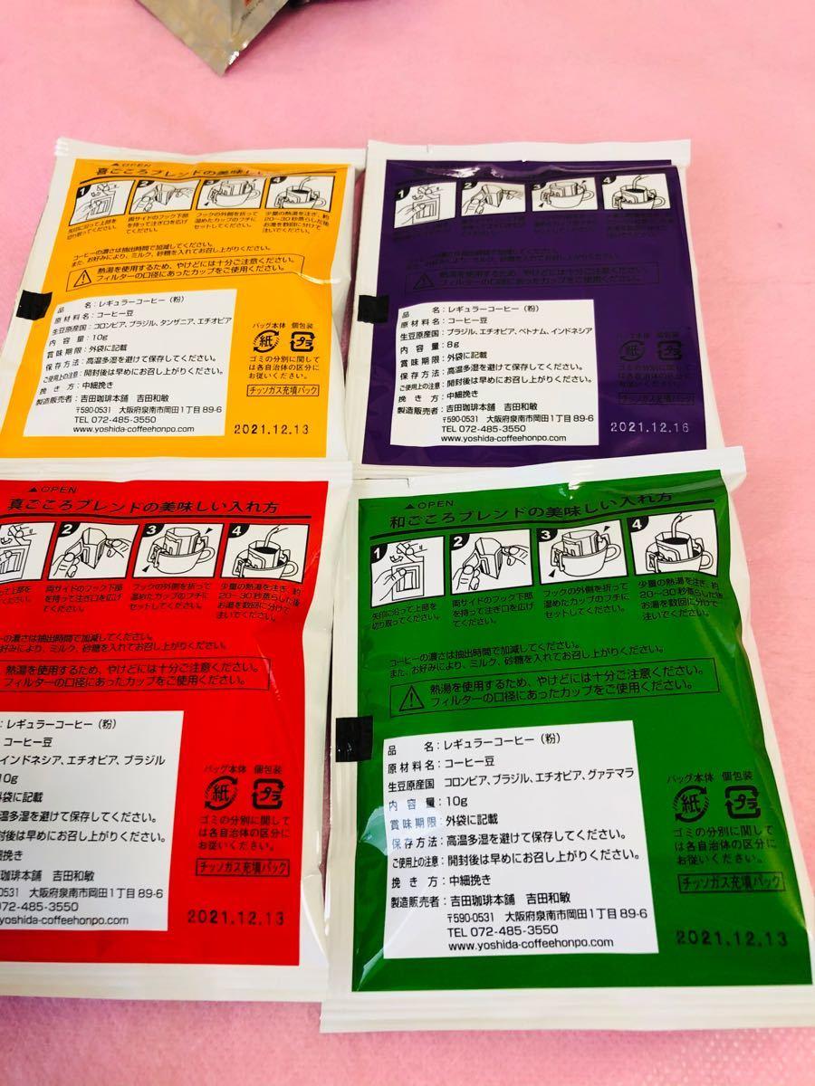 ■4種 詰め合わせ■ ドリップコーヒー 吉田珈琲