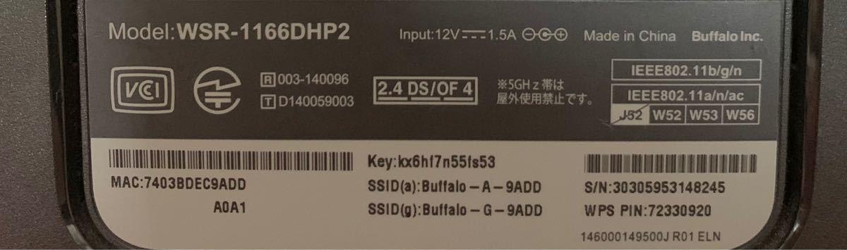 Wi-Fiルーター BUFFALO WSR-1166DHP2  無線LAN