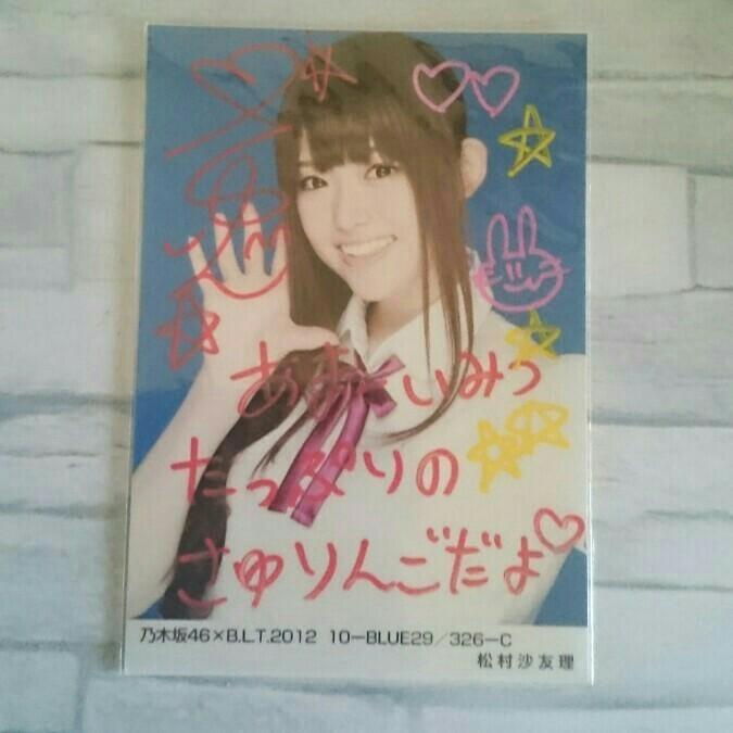 乃木坂46 生写真 松村沙友理 サイン入り 証明書シール付き