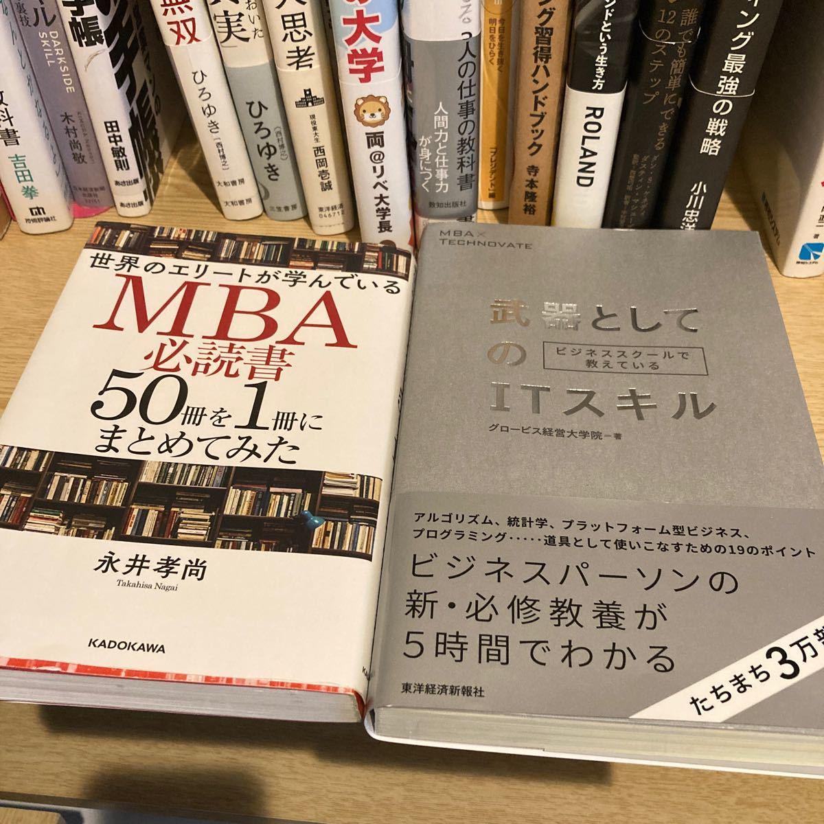 MBA必読書 武器としてのITスキル