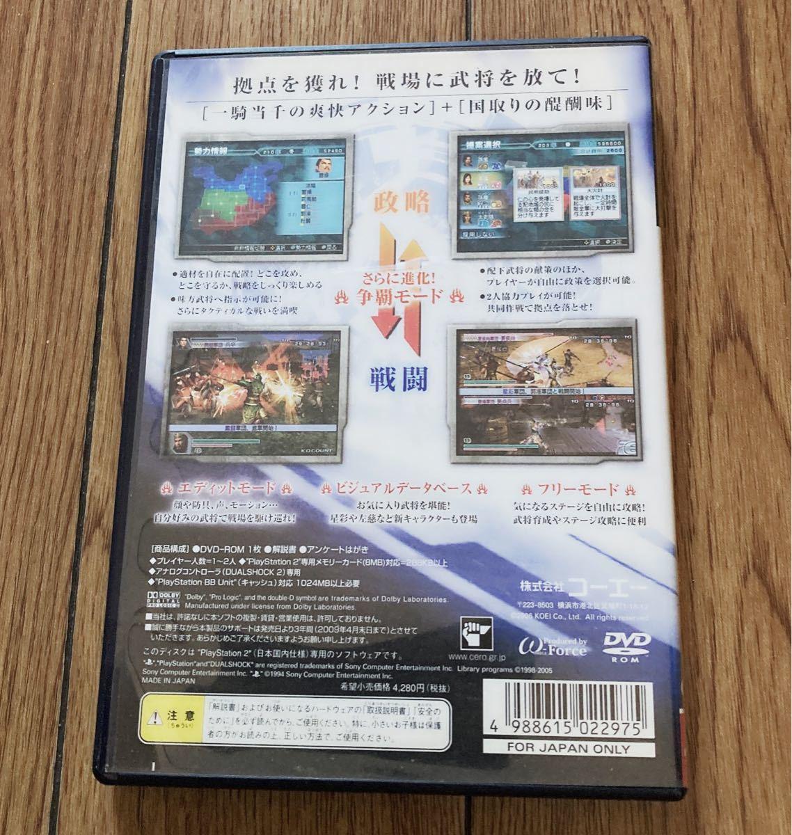 真・三國無双4 Empires(PS2)
