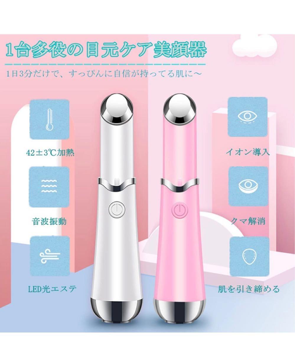 目元ケア 美顔器 加熱 イオン導入 加熱ケア 音波美顔器 光エステ 微振動 1台4役 目元 口元ケア USB充電式 プレゼント
