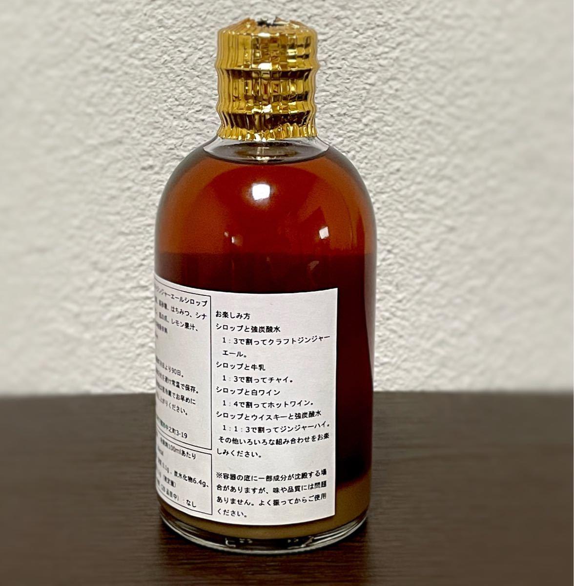 KARATO Ginger Ale 自家製 クラフト ジンジャーエール シロップ 手作り ジンジャーハイ モスコミュール