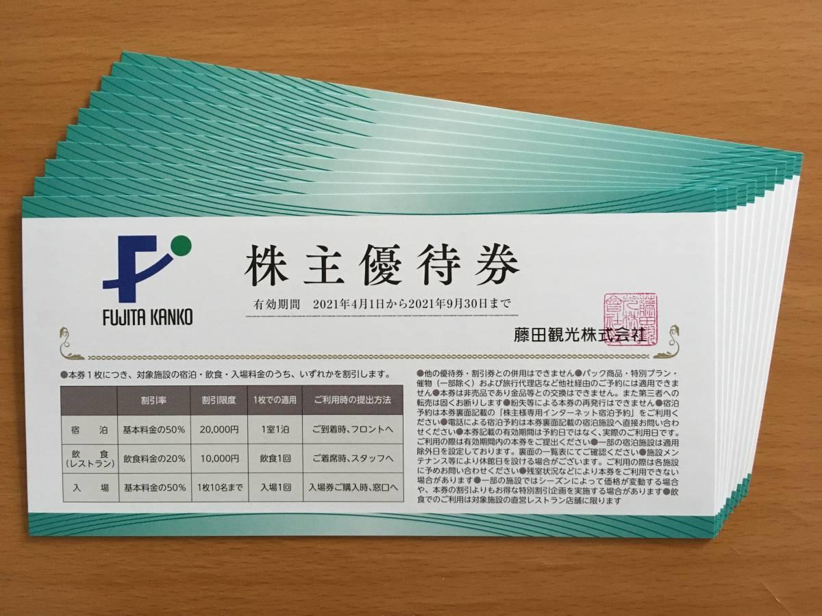④藤田観光 株主優待券 ~2021年9月30日まで ※複数枚有_画像1