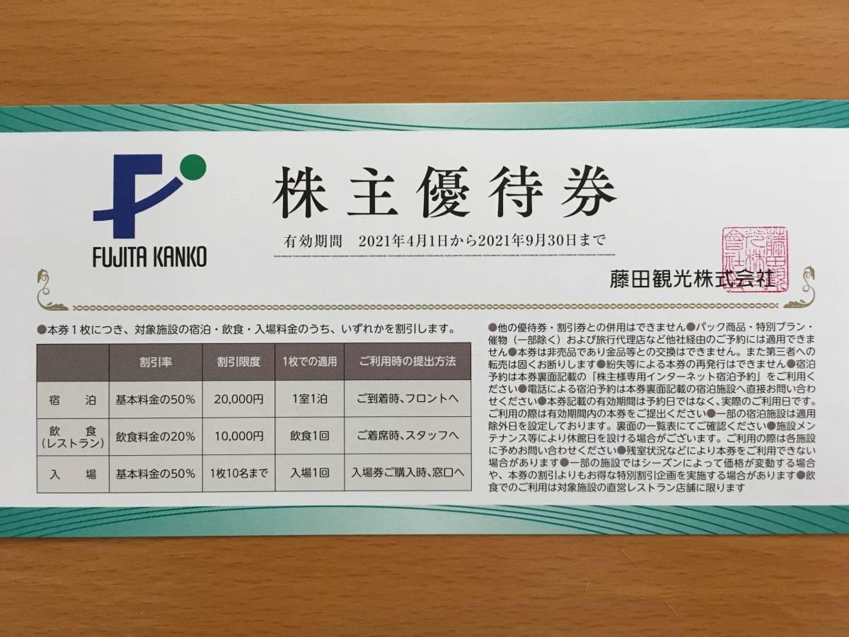 ④藤田観光 株主優待券 ~2021年9月30日まで ※複数枚有_画像2