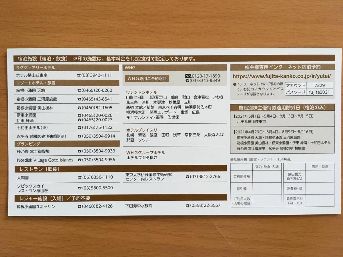 ④藤田観光 株主優待券 ~2021年9月30日まで ※複数枚有_画像3