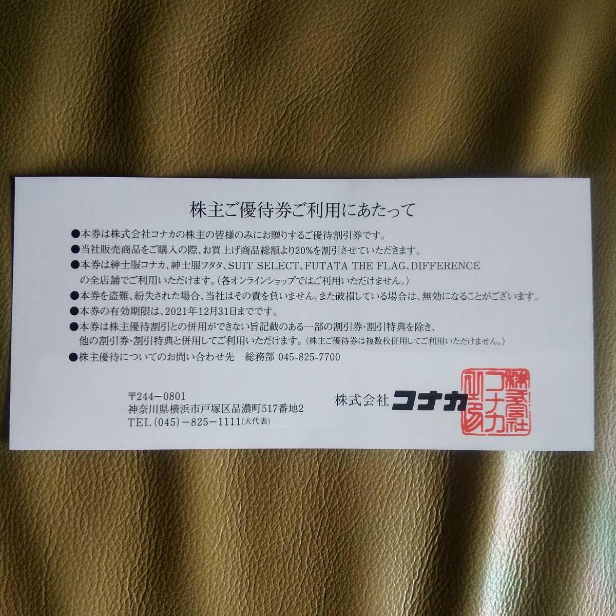 ▲送料無料▲紳士服コナカ フタタ スーツセレクト 株主優待券 20%割引券 有効期限:2021.12.31_画像2