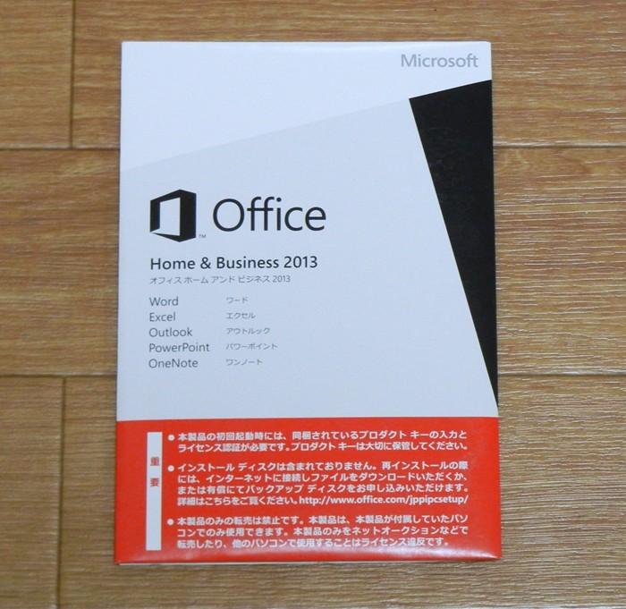送料無料!! 正規品!! Microsoft Office Home and Business 2013 メディア&プロダクトキー