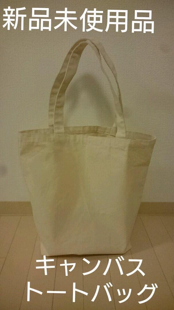 トートバッグ エコバッグ 買い物袋 帆布・キャンバス素材 新品未使用品 レジ袋