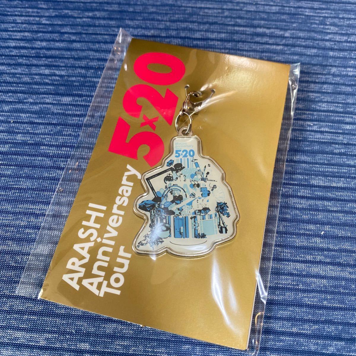 嵐 ARASHI Anniversary  Tour 5×20 会場限定チャーム 東京 未使用 未開封 新品  青