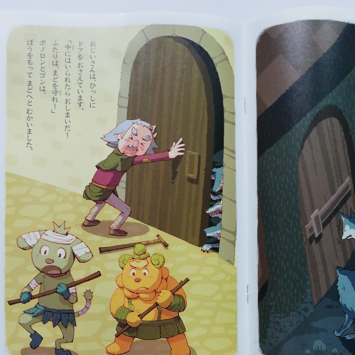絵本 ボノロン 5冊