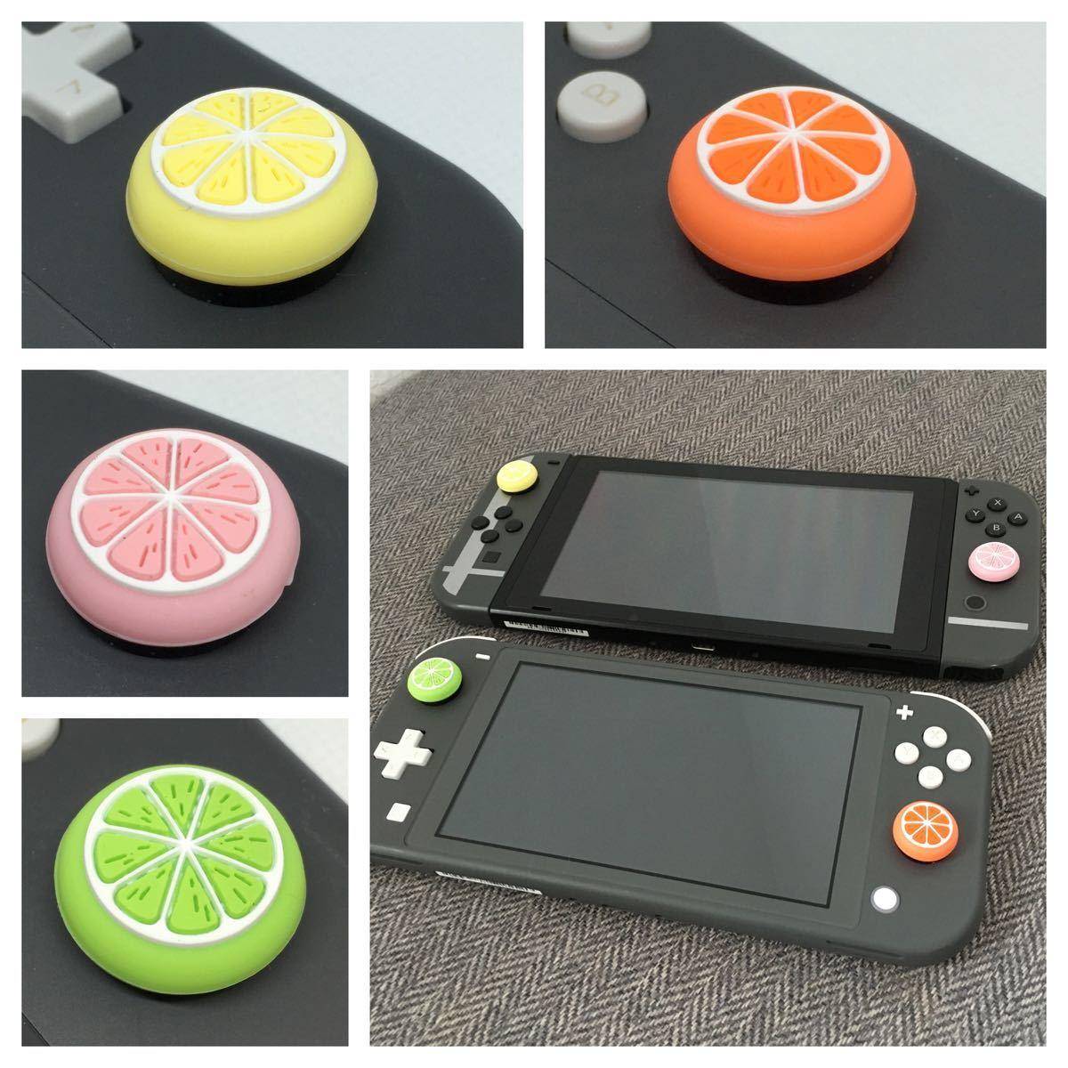 フルーツ Nintendo Switch スイッチ ジョイコン スティックカバー 2個セット