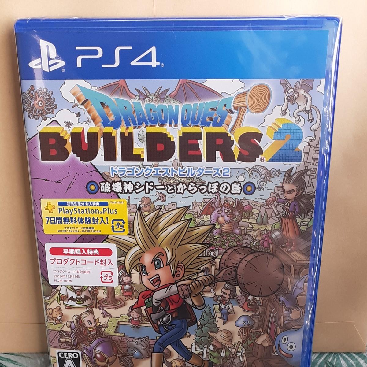 ドラゴンクエストビルダーズ2 PS4 ★新品未開封